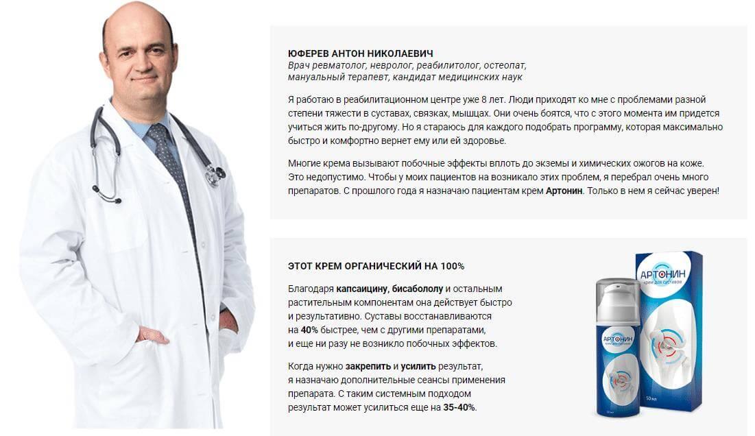Мнение врачей об Артонин